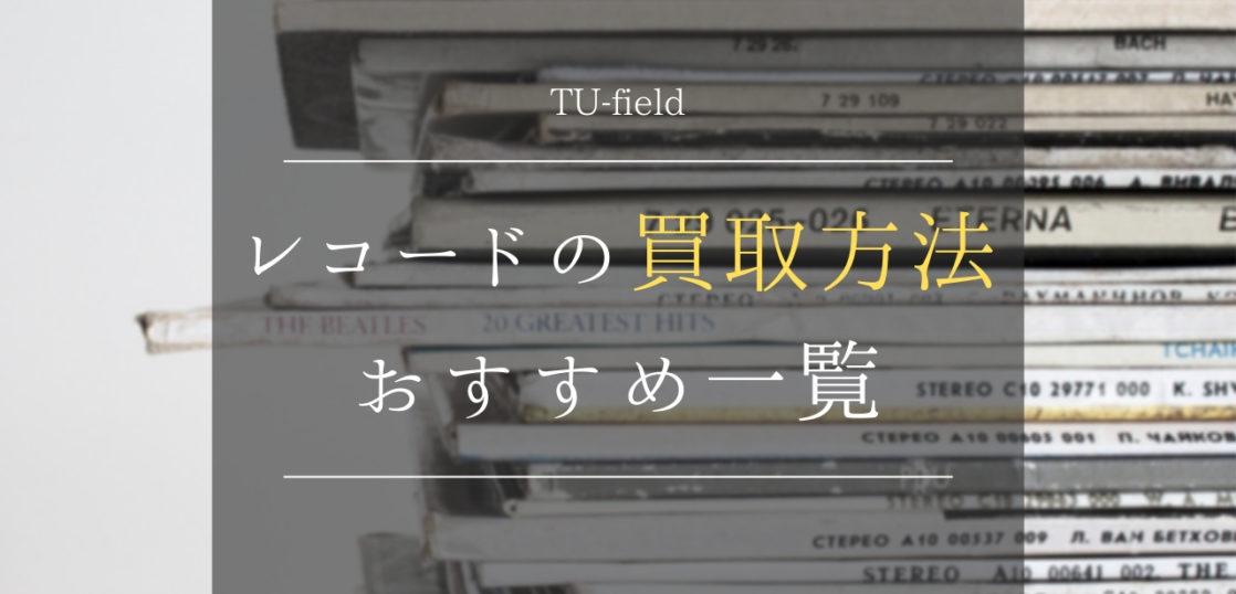 TU-Fieldのレコードの買取方法おススメ一覧