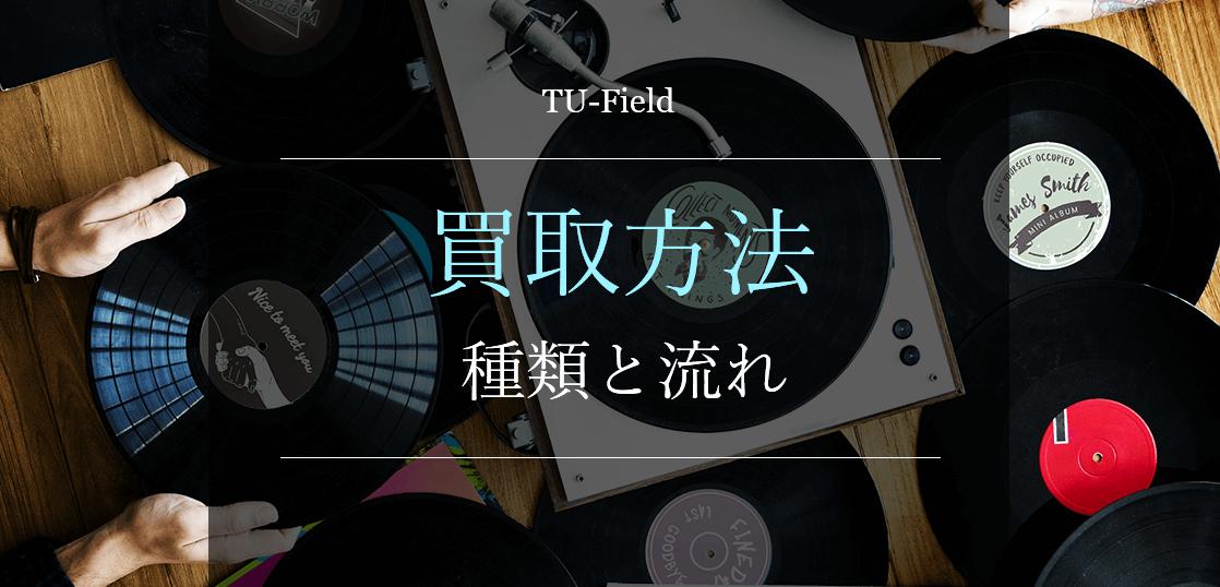 lp ep レコード 買取方法 種類と流れ