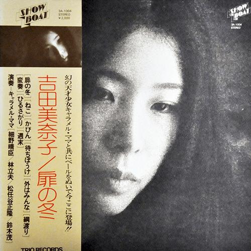 レコード買取専門店「TU-Field」では、吉田美奈子『扉の冬』のレコードを高価買取しております