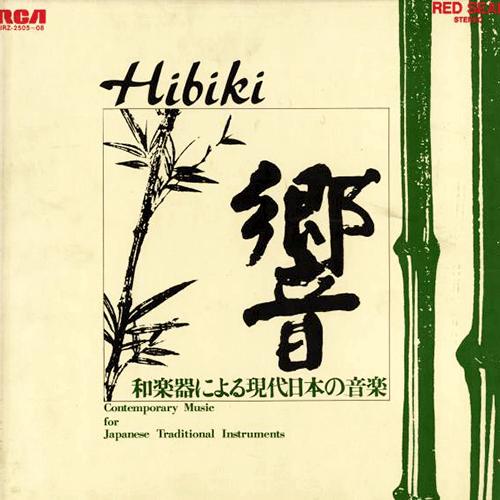 レコード買取専門店「TU-Field」では、Various『響-和楽器による現代日本の音楽』のレコードを高価買取しております