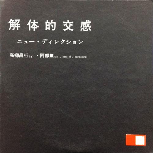 レコード買取専門店「TU-Field」では、高柳昌行、阿部薫『解体的交感』のレコードを高価買取しております