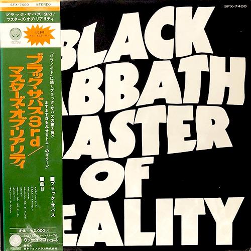 レコード買取専門店「TU-Field」では、 ブラック・サバス (Black Sabbath)『マスター・オブ・リアリティ(Master of Reality)』のレコードを高価買取しております