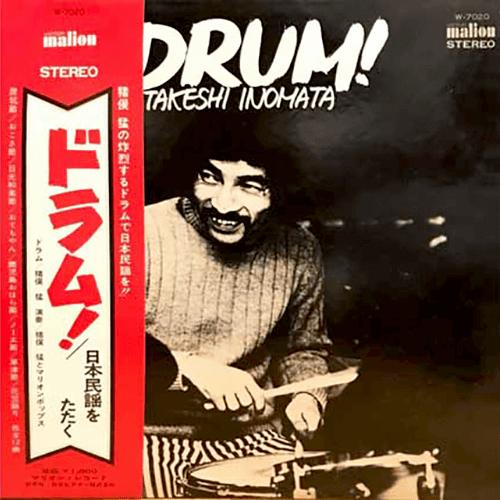 レコード買取専門店「TU-Field」では、猪俣猛『炭坑節 / ドラム! 日本民謡をたたく』のレコードを高価買取しております