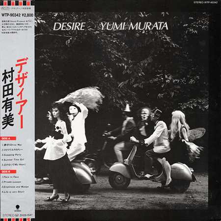 レコード買取専門店「TU-Field」では、村田有美『デザイアー』のレコードを高価買取しております