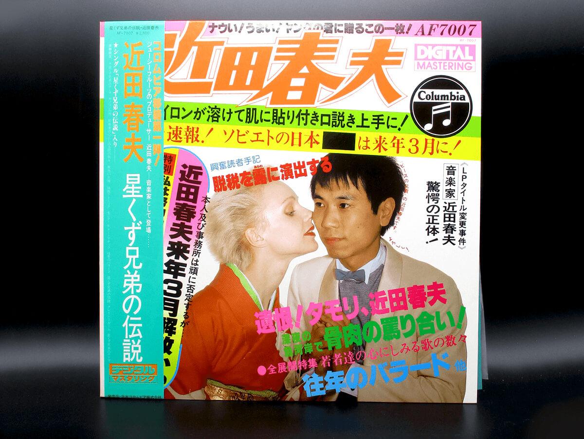 大阪のレコード買取専門店「TU-Field」では、近田春夫のLPレコード「星くず兄弟の伝説」を高価買取しております