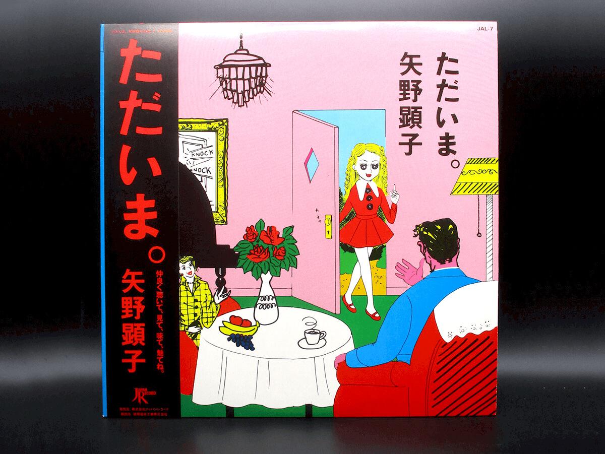 矢野顕子のLPレコード「ただいま。」を高価買取しております