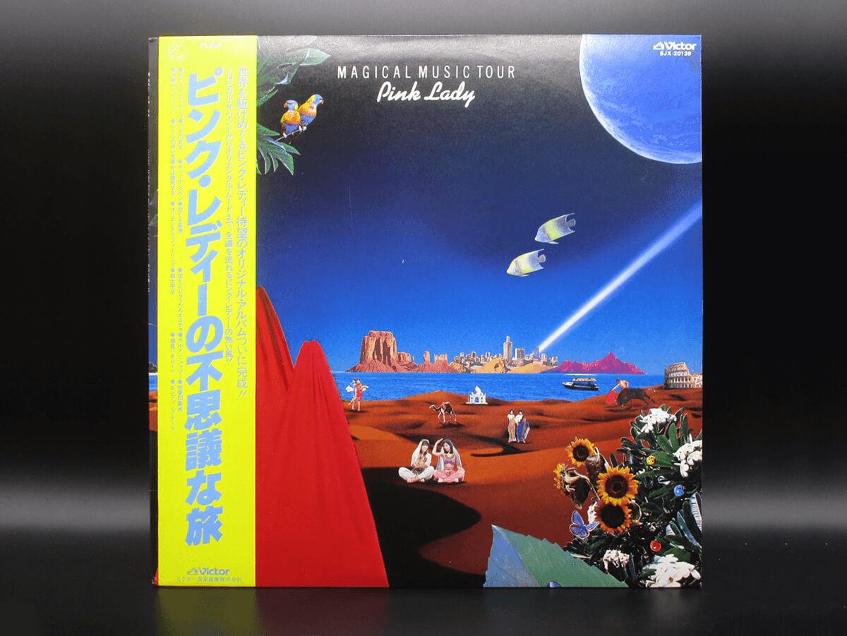 大阪のレコード買取専門店「TU-Field」では、ピンク・レディーのLPレコード「ピンク・レディーの不思議な旅」を高価買取しております