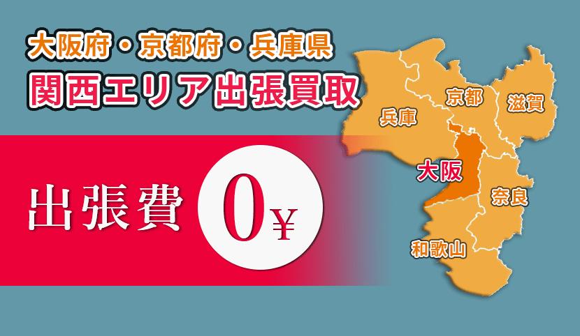 大阪府・兵庫県・京都府なら即日出張買取も可能です