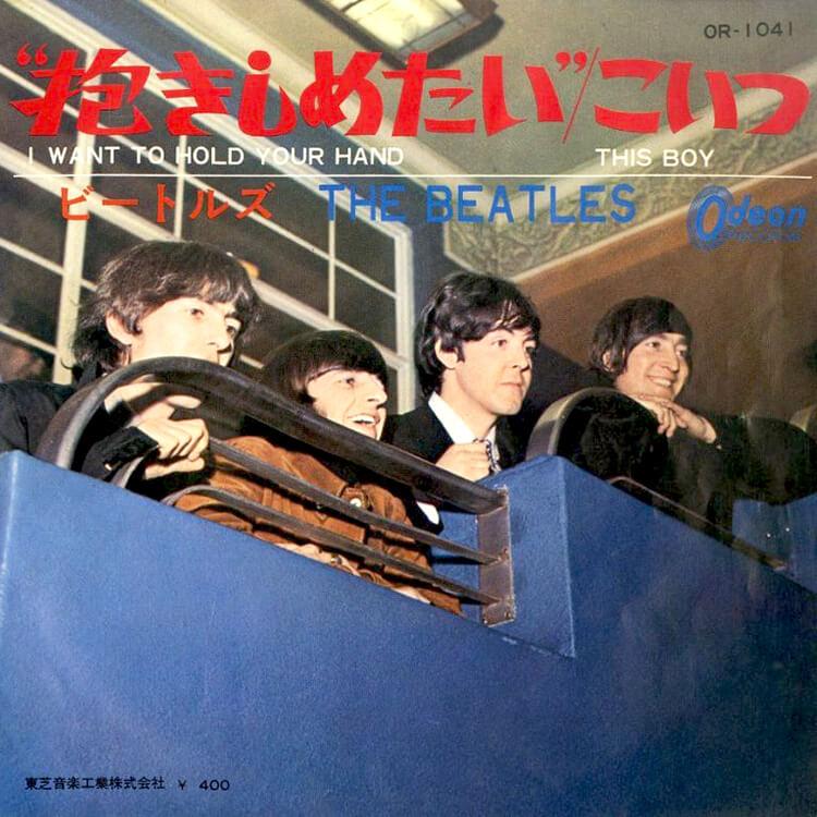レコード買取専門店「TU-Field」では、ビートルズ「抱きしめたい/こいつ(赤盤)」を高価買取しております