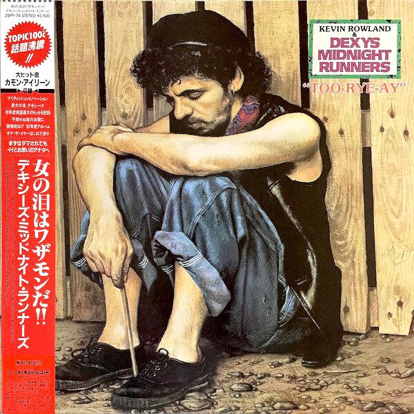 レコード買取専門店「TU-Field」では、デキシーズ・ミッドナイト・ランナーズ「女の泪はワザモンだ!!」を高価買取しております