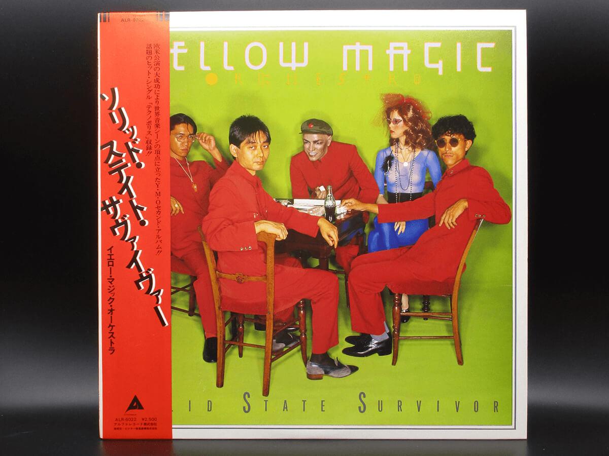 イエロー・マジック・オーケストラのLPレコード「ソリッド・ステイト・サバイバー」を高価買取しております