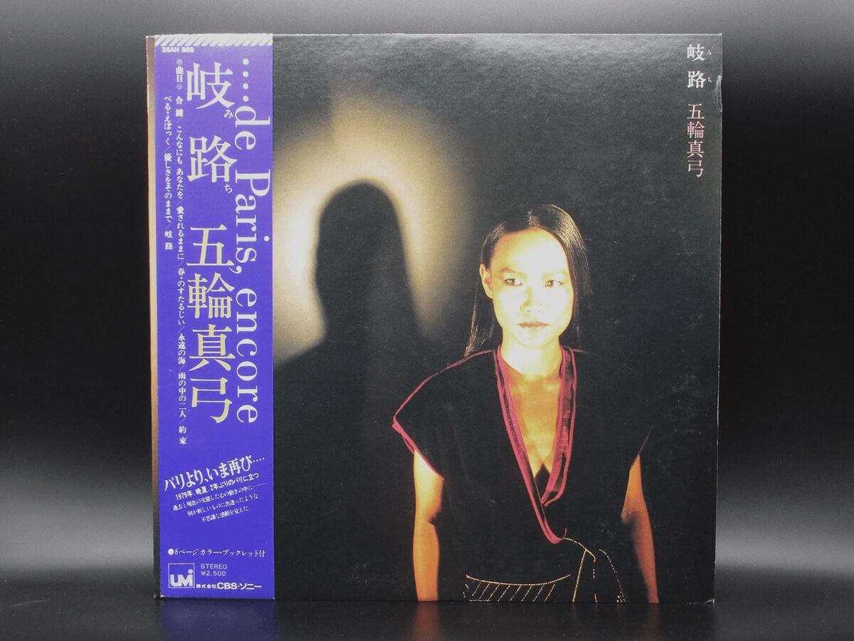 大阪のレコード買取専門店「TU-Field」では、五輪真弓「岐路(みち)」を高価買取しております