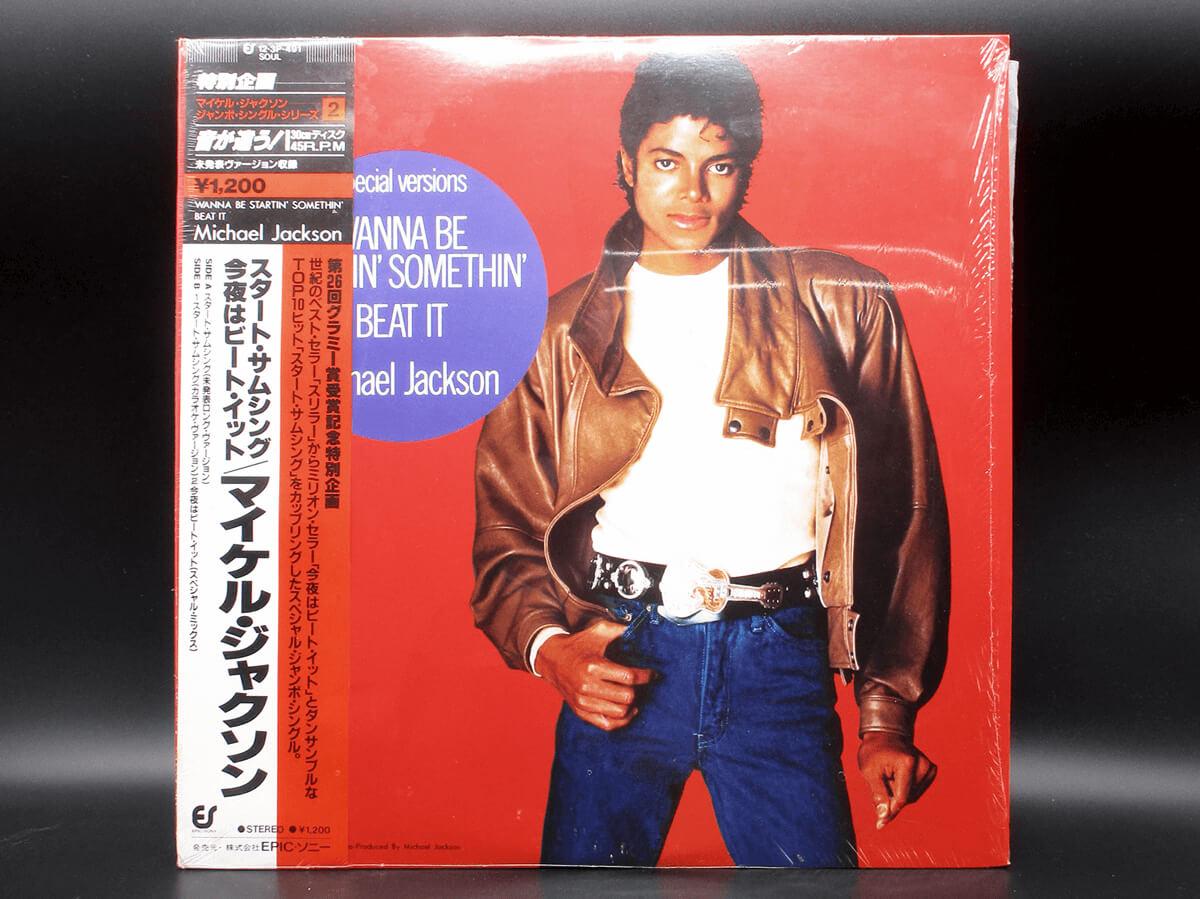 マイケル・ジャクソンのLPレコード「スタート・サムシング/今夜ビート・イット」を高価買取しております