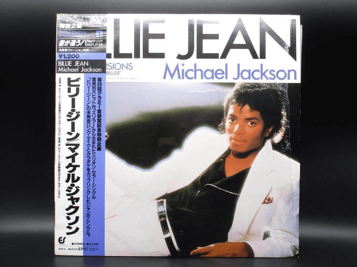 マイケル・ジャクソンのLPレコード「ビリー・ジーン」を高価買取しております
