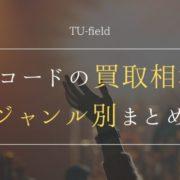 TU-Fieldでは、ロック・ジャズの中古lpレコードを高価買取しております