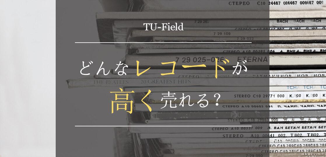 TU-Fieldでは、様々なレコードの買取を行っております