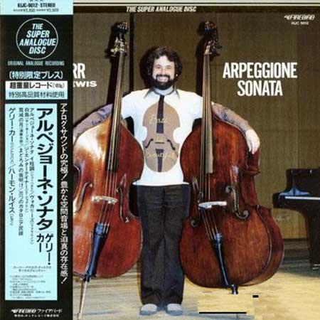 レコード買取専門店「TU-Field」では、ゲリー・カー (Gary Karr)『アルペジョーネ・ソナタ(Super Analogue Disc)』のレコードを高価買取しております