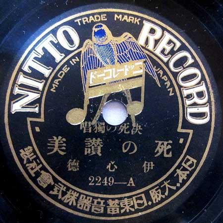 レコード買取専門店「TU-Field」では、伊心徳『決死の独唱 死の讃美(SPレコード)』のレコードを高価買取しております