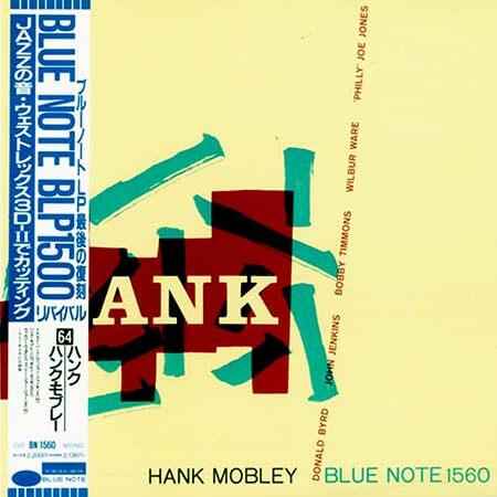 レコード買取専門店「TU-Field」では、ハンク・モブレー(Hank Mobley Sextet) 『ハンク(Hank)』のレコードを高価買取しております