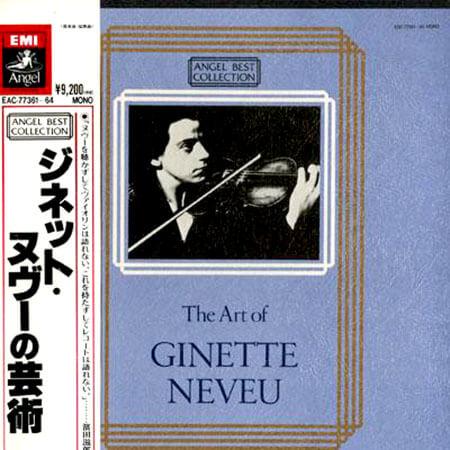 レコード買取専門店「TU-Field」では、ジネット・ヌヴー(Ginette Neveu)『ジネット・ヌヴーの芸術(The Art Of Ginette Neveu)』のレコードを高価買取しております