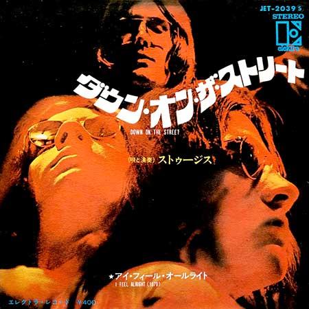 レコード買取専門店「TU-Field」では、ストゥージス(The Stooges)『ダウン・オン・ザ・ストリート(Down On The Street)』のレコードを高価買取しております