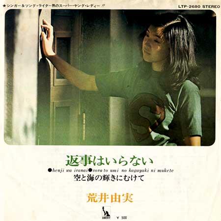 大阪のレコード買取専門店「TU-Field」では、「返事はいらない」を高価買取しております