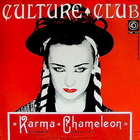 レコード買取専門店「TU-Field」では、カーマは気まぐれ(Karma Chameleon)『カルチャー・クラブ(Culture Club)』のレコードを高価買取しております