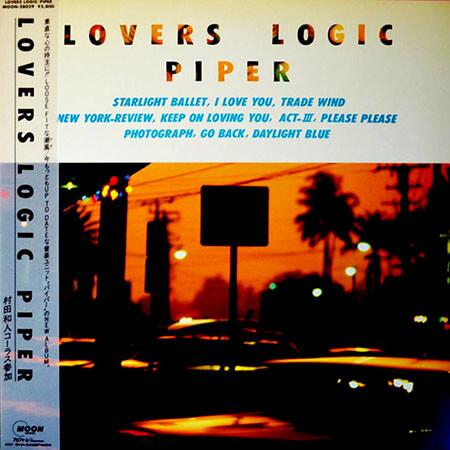 レコード買取専門店「TU-Field」では、Piper『Lovers Logic』のレコードを高価買取しております