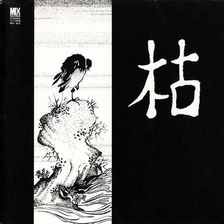 レコード買取専門店「TU-Field」では、川村栄司『枯』のレコードを高価買取しております