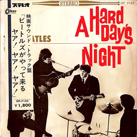 レコード買取専門店「TU-Field」では、ザ・ビートルズ(The Beatles)『ビートルズがやって来るヤァ!ヤァ!ヤァ!(A Hard Day's Night)』のレコードを高価買取しております