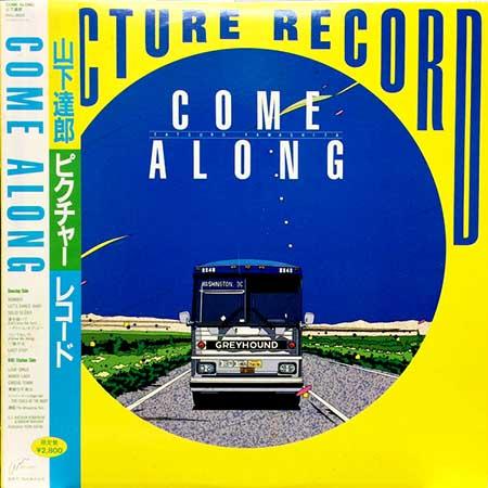 レコード買取専門店「TU-Field」では、山下達郎『Come Along(ピクチャー盤)』のレコードを高価買取しております