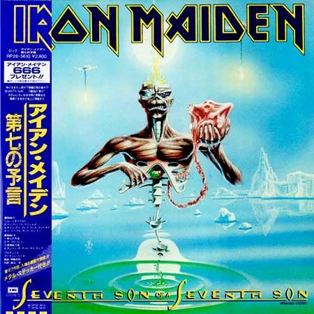 レコード買取専門店「TU-Field」では、アイアン・メイデン(Iron Maiden )『第七の予言(Seventh Son Of A Seventh Son)限定盤』のレコードを高価買取しております