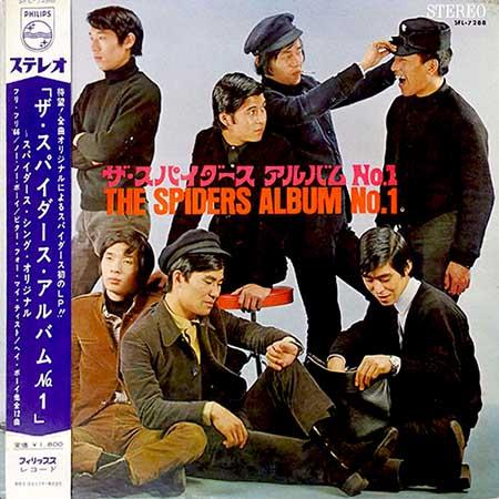 レコード買取専門店「TU-Field」では、スパイダース『ALBUM NO.1』のレコードを高価買取しております