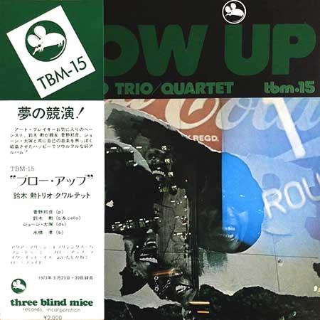 レコード買取専門店「TU-Field」では、鈴木勲『ブロー・アップ』のレコードを高価買取しております