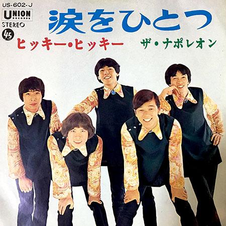 レコード買取専門店「TU-Field」では、ザ・ナポレオン『涙をひとつ / ヒッキー・ヒッキー』のレコードを高価買取しております