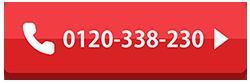 フリーダイヤル 電話 レコード買取 無料見積もり 申し込み