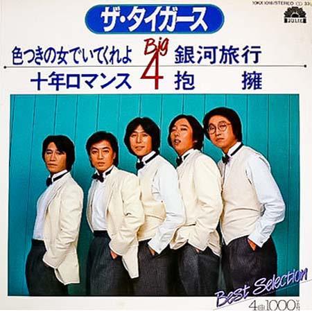 ザ・タイガースのBig 4(4曲入りコンパクト盤)のレコードを高価買取しております
