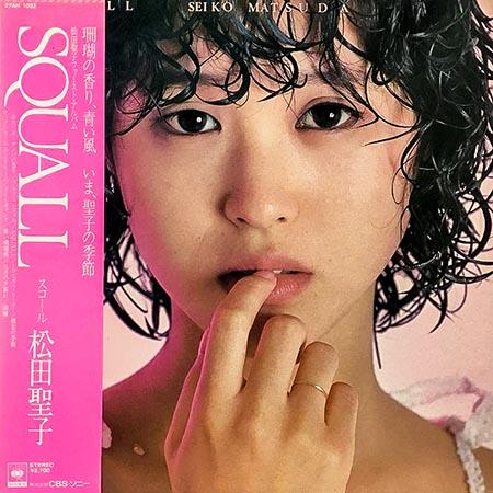 レコード買取専門店「TU-Field」では、松田聖子『スコール/SQUALL(マスターサウンド)』のレコードを高価買取しております