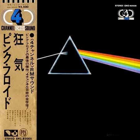 ピンクフロイドのレコード『狂気』を高価買取しております