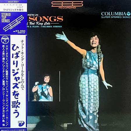 レコード買取専門店「TU-Field」では、美空ひばり『ひばりジャズを歌う ナット・キング・コールをしのんで』のレコードを高価買取しております