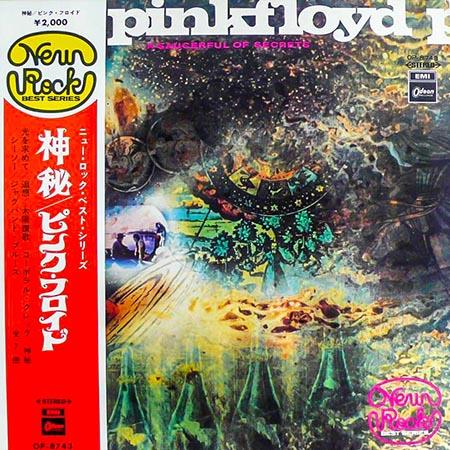 レコード買取専門店「TU-Field」では、ピンク・フロイド (Pink Floyd)  『神秘(A Saucerful Of Secrets) 』のレコードを高価買取しております