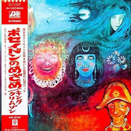 キング・クリムゾンのレコード『ポセイドンのめざめ』も高価買取しております