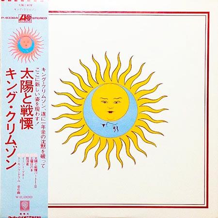 キング・クリムゾンのLPレコード『太陽と戦慄』を高価買取しております