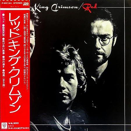 大阪の「TU-FIELD」では、キング・クリムゾンのレコード『レッド』を高価買取しております
