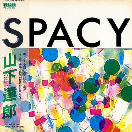 山下達郎のSPACY(半透明帯)のレコードを高価買取しております