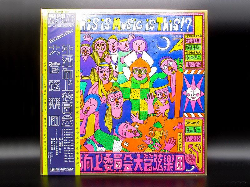 大阪のレコード買取専門店「TU-Field」では、生活向上委員会のLPレコード「THIS IS MUSIC IS THIS?」を高価買取しております