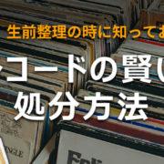 断捨離、生前整理、遺品整理のレコード買取、処分ならレコード買取専門店「TU-Field」