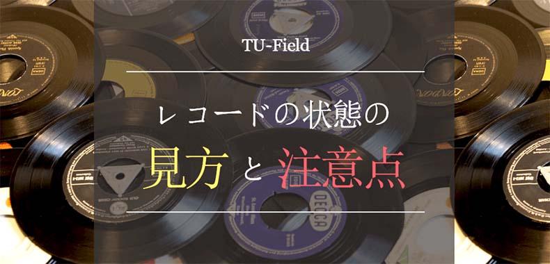 大阪のレコード買取専門店「TU-Field」では、レコードの状態の見方と注意点をご紹介します