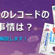 大阪のレコード買い取り店「TU-FIELD」では、アニメの中古レコードを高価買取しております