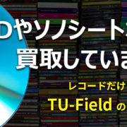 中古CDの高価買取は大阪の買い取り店TU-Fieldにお任せください